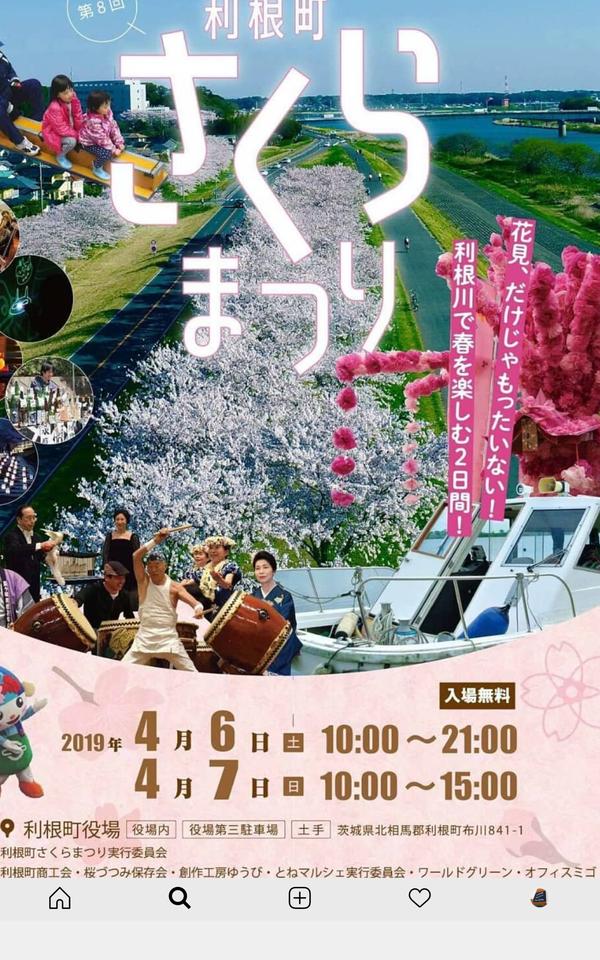 4月6日、7日の花見は利根町へ♪ピッツァの移動販売