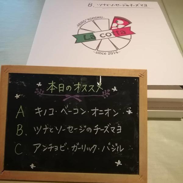 9月24日木曜日は我孫子、湖北でPizzaの日♪