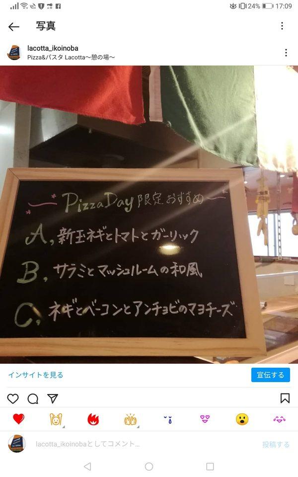 第2第4木曜日は我孫子、湖北でPizzaの日♪Pizzaday開催!!